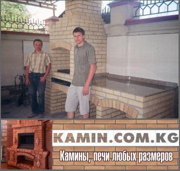 Каменщики Кыргызстана